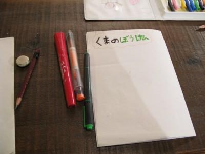 おえかき部「絵本作り」 部員作品「くまのぼうけん」