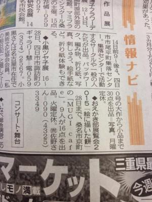 2015年6月12日(金)中日新聞 北勢版 情報ナビ
