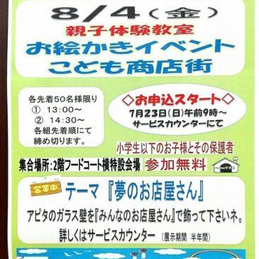 8/4 おえかきイベントのご紹介