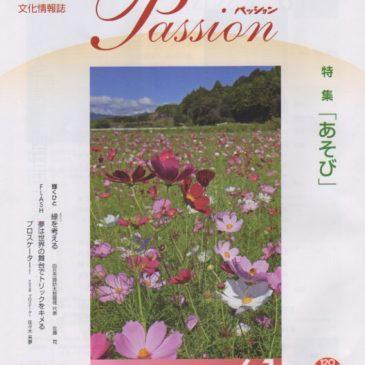文化情報誌Passion掲載「絵と遊び」