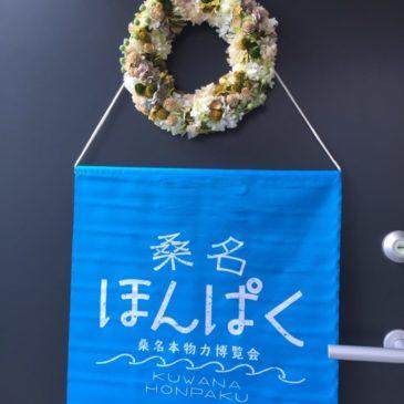 11/11桑名ほんぱく「手作りおもちゃワークショップ」