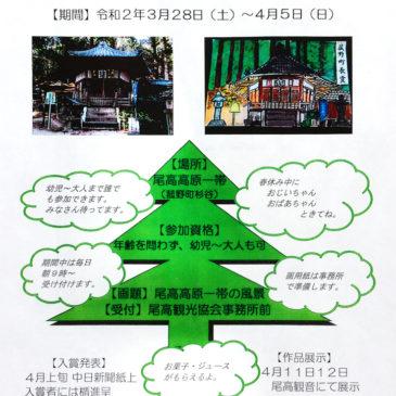 尾高観音奉納・春の写生大会