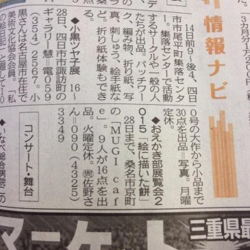 おえかき部の展示が少し新聞で紹介されました。