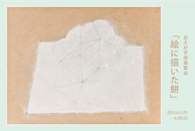 おえかき部展覧会2015「絵に描いた餅」