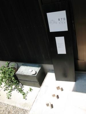 おえかき部の四日市での活動場所「窯屋の茶店 870」さん。8月20日オープンです。