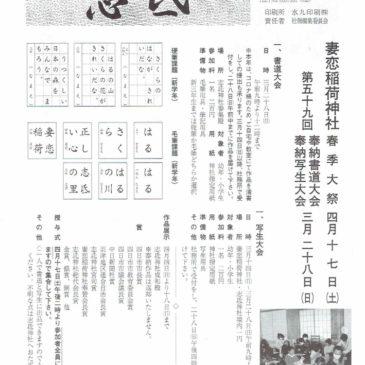 題59回 妻恋稲荷神社春季大祭 奉納写生大会